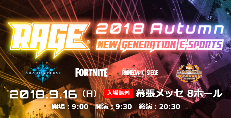 「RAGE 2018 Autumn」概要