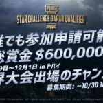 【緊急発表】一般参加が可能に「PUBG MOBILE STAR CHALLENGE JAPAN QUALIFIER Powered by RAGE」開催日も決定!